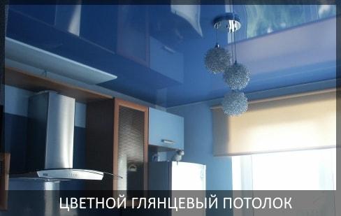 Натяжной потолок на кухню фото цена, глянцевый одноуровневый натяжной потолок.